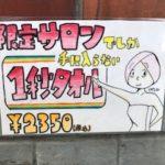 こんにちわ!髪ファッション四季です~田端店~