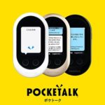 POCKETALK(^-^)