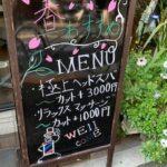 髪ファッション四季 巣鴨店の新人 遠藤 魁星です!