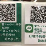 根津店公式LINE 始めました!!