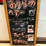 根津店のおすすめスタイル!!